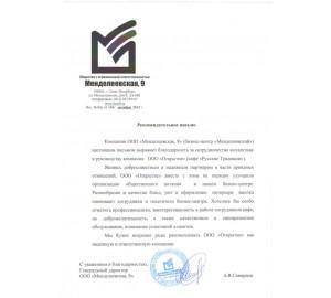 ООО Менделеевская, 9
