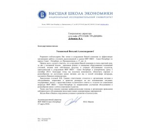 НИУ Высшая школа экономики (Санкт-Петербург)