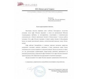 ЗАО Бизнес-центр Голдекс