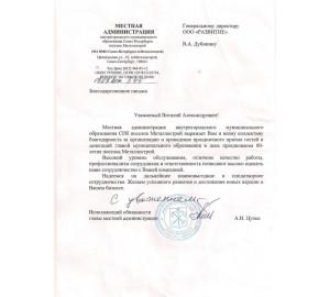 Администрация поселка Металлострой (Санкт-Петербург)