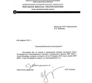 Благодарность от НИУ Высшей школы экономики (Санкт-Петербург)