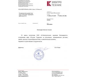 ООО «К-Электротехник»