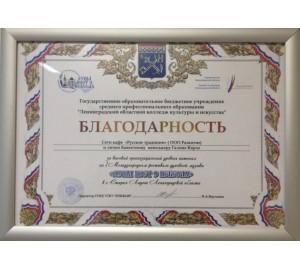 Ленинградский областной колледж культуры и искусства