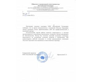 ООО «Балтийский Технопарк»