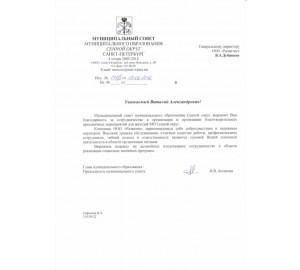 МСМО, Сенной округ, Санкт-Петербург