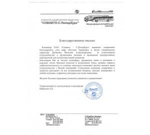 ОАО «СОВАВТО»