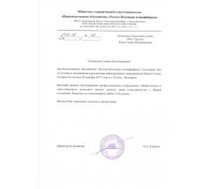 ООО «Производственное объединение «Русско-Высоцкая птицефабрика»