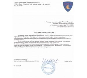 Группа предприятий безопасности «Арес»